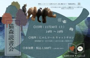 【お申込受付開始しました】11月30日(土)「猫森読書会」のお知らせ