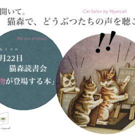 【募集開始】猫森読書会(2月22日)