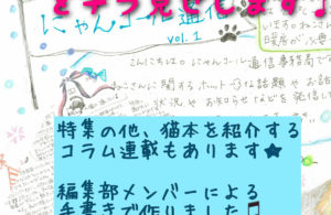 会報誌「にゃんコール通信」発行ですー!!