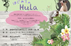 【再延期&残席1】猫森ハワイアンダンス講座 はじめてのHula