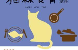 [終了]猫森食育講座★はじめての手作り食・実習付