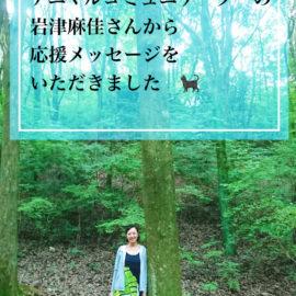 岩津麻佳さんから応援メッセージをいただきました *仮暮らしハウスプロジェクトvol.04