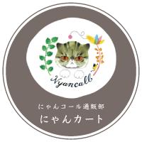 お知らせ:にゃんカート/クーポンページ新設